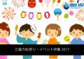 三重の秋祭り・イベント特集 2017