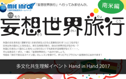 多文化共生理解イベント - Hand in Hand 2017