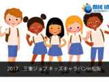 Mie Job Kids Caravan in Matsusaka 2017