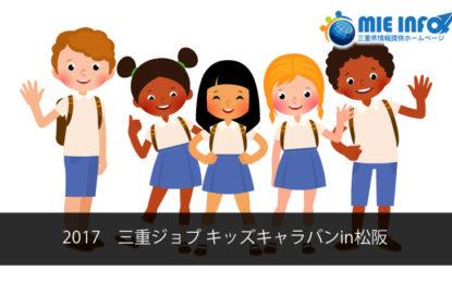 2017 三重ジョブ キッズキャラバンin松阪