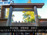 Year-end at New Year holidays sa Ise Shrine – Paalala tungkol sa trafic control ng Park & ​​Bus Ride  (2017 – 2018)