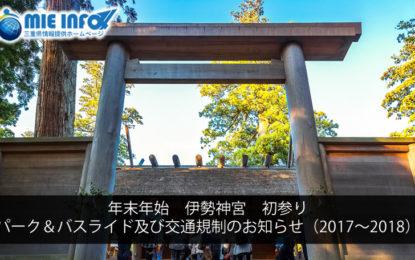 年末年始 伊勢神宮 初参り パーク&バスライド及び交通規制のお知らせ(2017~2018)