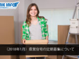 (January/2017) Application Period for Prefectural Housing Tenants
