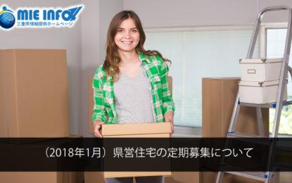 (2018年1月)県営住宅の定期募集について