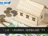 "December and January are the Prefectural Tax ""Seizure Strengthening Month"""