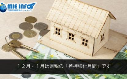 12月・1月は県税の「差押強化月間」です