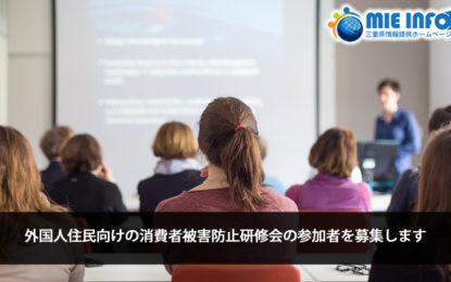 外国人住民向けの消費者被害防止研修会の参加者を募集します