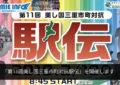 "11ª Corrida de revezamento intermunicipal Ekiden ""Mie Umashi Kuni"""