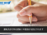 The Chinese language will be added to the driver's license written examination