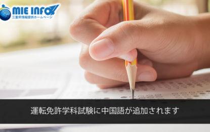 運転免許学科試験に中国語が追加されます