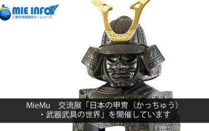 MieMu 交流展「日本の甲冑(かっちゅう)・武器武具の世界」を開催しています
