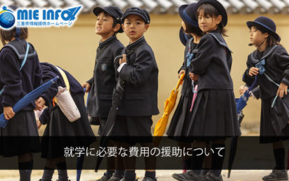 小中学校に通うお子さんを持つ保護者の方へ 就学に必要な費用の援助について