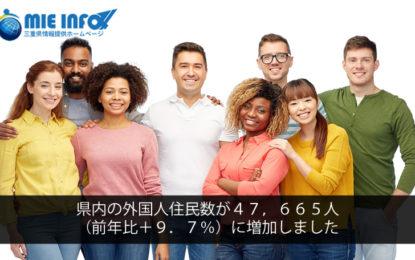 外国人住民国籍・地域別人口調査(2017年12月31日現在)の結果