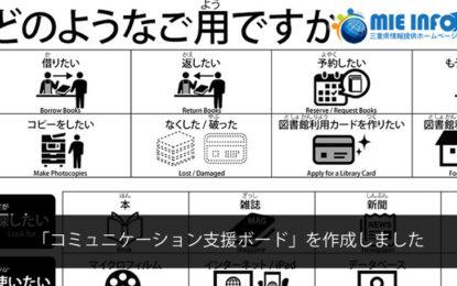 三重県立図書館からのお知らせ 「コミュニケーション支援ボード」を作成しました