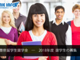 Mie Prefecture International Student Scholarship – Recruitment of Scholarship for 2018 –
