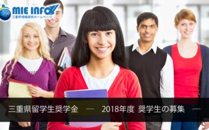 三重県留学生奨学金 ― 2018年度  奨学生の募集 ―