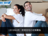(April/2018) Application Period for Prefectural Housing Tenants
