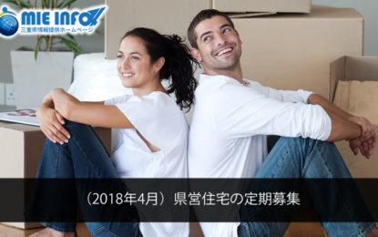 (2018年4月)県営住宅の定期募集
