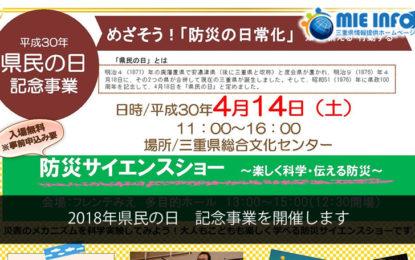 """Kasabay ng Mie Kenmin no hi sa Abril 18, gaganapin ang """"Kenmin no Hi Kinen Jigyo"""" ng prefecture. Ngayong taon, ang tema ay (Mezasou! """"Bosai no Nichijo-ka""""〜 Shiru・Sonaeru・Kodo suru). Bosai Science Show Araw at oras: Abril 14, 2018 (Sabado) 13: 00 ~ 15: 00 (Opening 12: 30 ~) Lugar: Mie Ken Sogo Bunka Center Frente […]"""