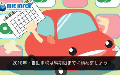 2018年・自動車税は納期限までに納めましょう
