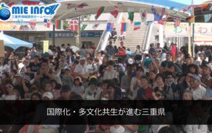 国際化・多文化共生が進む三重県