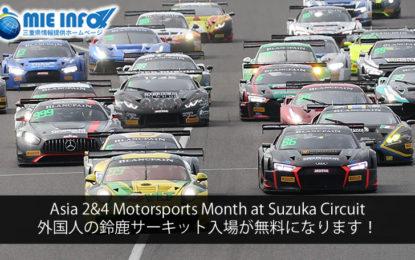Asia 2&4 Motorsports Month at Suzuka Circuit 外国人の鈴鹿サーキット入場が無料になります!