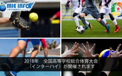 2018年 全国高等学校総合体育大会(インターハイ)が開催されます