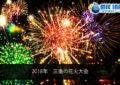 2018年 三重の花火大会