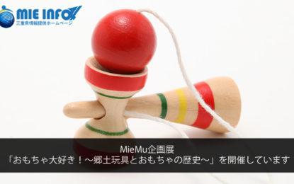 MieMu企画展 「おもちゃ大好き!~郷土玩具とおもちゃの歴史~」を開催しています