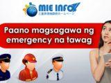 Paano magsagawa ng emergency na tawag