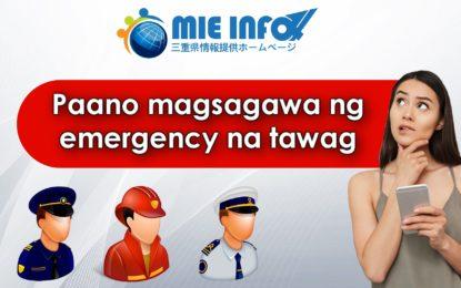 警察・救急車・消防の呼び方がわかりますか