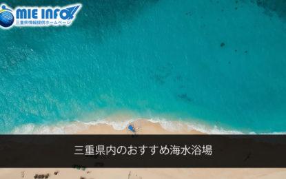 三重県内のおすすめ海水浴場