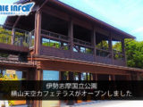 The Yokoyama Tenku Cafe Terrace in Ise Shima Kokuritsu Koen is now open!