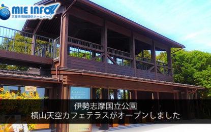 伊勢志摩国立公園 横山天空カフェテラスがオープンしました