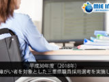 2018 Mie Prefecture Staff Recruitment Screening for People with Disabilities