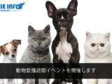 動物愛護週間イベントを開催します