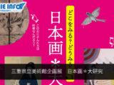 Exposición de Pinturas Japonesas en el Museo de Artes de la Provincia de Mie