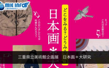 三重県立美術館企画展 日本画*大研究
