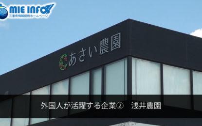 外国人が活躍する企業② 浅井農園