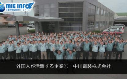 外国人が活躍する企業① 中川電装株式会社