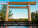 Instagram #visitmie Campaign  ~Mag-post ng mga attractions ng Mie Prefecture at manalo ng prizes~