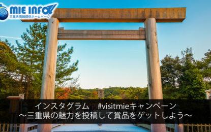 インスタグラム #visitmieキャンペーン ~三重県の魅力を投稿して賞品をゲットしよう~