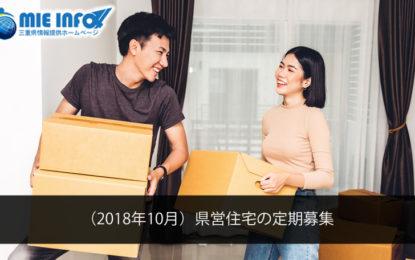 (2018年10月)県営住宅の定期募集