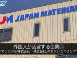 Companies in which foreigners are active➃ Japan Material Co., Ltd./JM Engineering Service Co., Ltd.