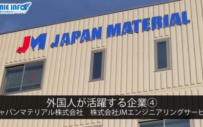 外国人が活躍する企業➃ ジャパンマテリアル株式会社 株式会社JMエンジニアリングサービス