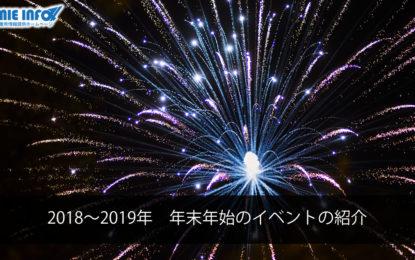 2018~2019年 年末年始のイベントの紹介