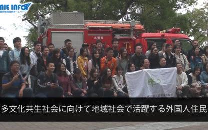 多文化共生社会に向けて地域社会で活躍する外国人住民