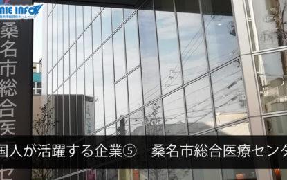 外国人が活躍する企業⑤ 桑名市総合医療センター