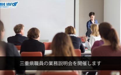 三重県職員の業務説明会を開催します
