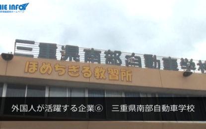 外国人が活躍する企業⑥ 三重県南部自動車学校